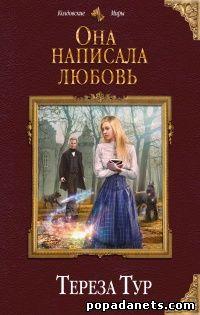 Тереза Тур. Она написала любовь обложка книги