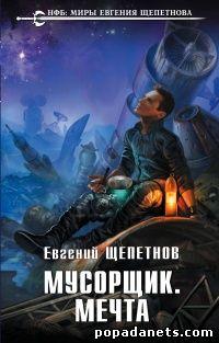 Евгений Щепетнов. Мусорщик. Мечта обложка книги