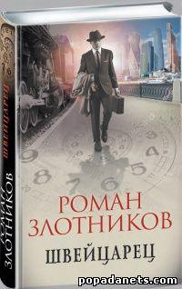 Роман Злотников. Швейцарец обложка книги
