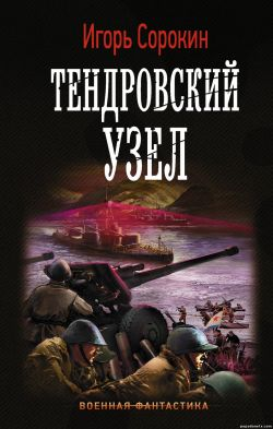Игорь Сорокин. Тендровский узел. Флагман флотилии - 2
