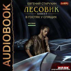Евгений Старухин. Лесовик 4. В гостях у спящих. Аудиокнига обложка книги