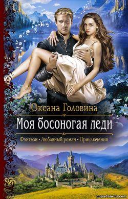 Оксана Головина. Моя босоногая леди обложка книги