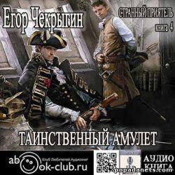 Егор Чекрыгин. Странный приятель 4. Таинственный Амулет. Аудиокнига обложка книги