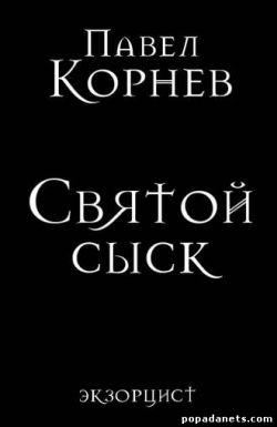 Павел Корнев. Святой сыск. Экзорцист 4 обложка книги