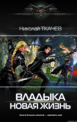 Андрей Ткачев. Владыка. Новая жизнь обложка книги