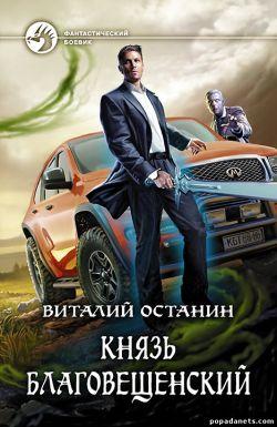 Виталий Останин. Князь Благовещенский обложка книги