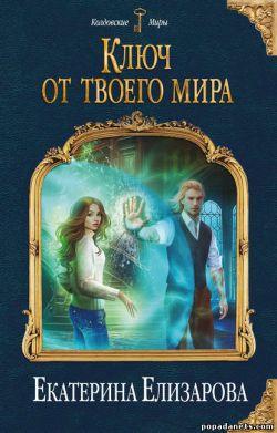 Электронная книга «Ключ от твоего мира» – Екатерина Елизарова