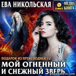 Ева Никольская. Мой огненный и снежный зверь. Подарок из преисподней 2. Аудиокнига обложка книги