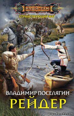 Электронная книга «Рейдер» – Владимир Поселягин