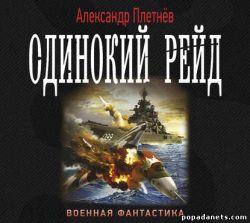 Александр Плетнев. Одинокий рейд. Проект «Орлан» 1. Аудиокнига обложка книги