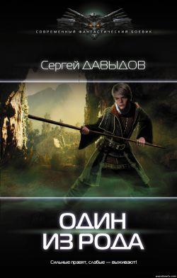 Сергей Давыдов. Один из Рода обложка книги