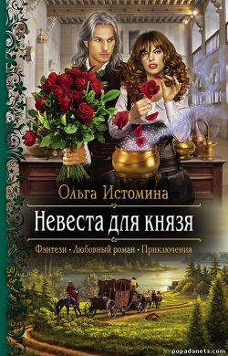 Ольга Истомина. Невеста для князя. Приключения ведьмы - 2 обложка книги