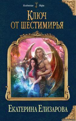 Екатерина Елизарова. Ключ от Шестимирья. Шестимирье - 2 обложка книги