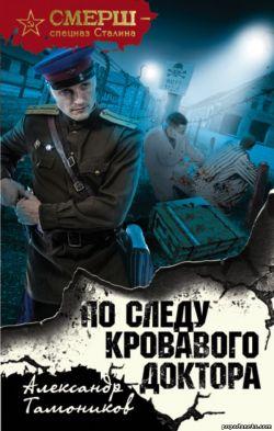 Александр Тамоников. По следу кровавого доктора обложка книги