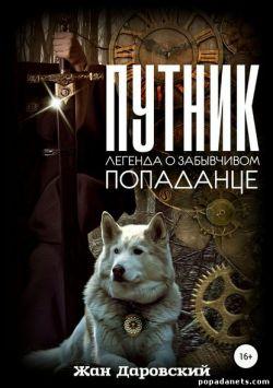 Жан Даровский. Путник обложка книги