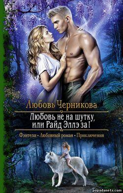 Любовь Черникова. Любовь не на шутку, или Райд Эллэ за! обложка книги