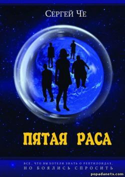 Сергей Че. Пятая раса обложка книги
