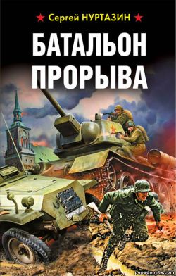 Сергей Нуртазин. Батальон прорыва обложка книги