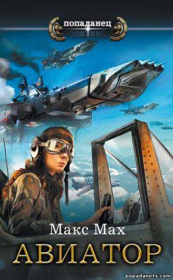 Электронная книга «Авиатор» – Макс Мах