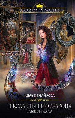 Кира Измайлова. Школа спящего дракона. Злые зеркала обложка книги