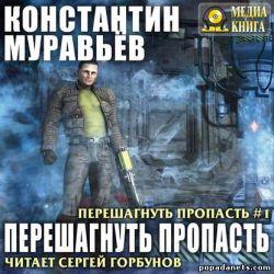 Аудиокнига «Перешагнуть пропасть» – Константин Муравьёв