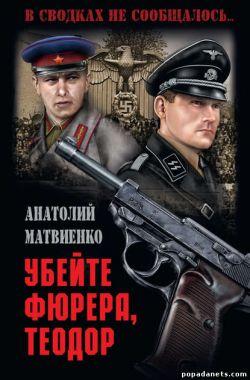 Анатолий Матвиенко. Убей фюрера, Теодор обложка книги
