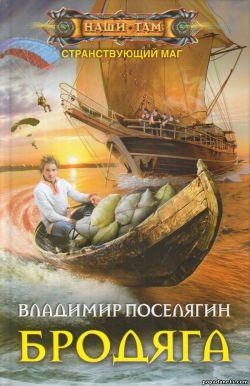 Владимир Поселягин. Бродяга. Странствующий маг - 2 обложка книги