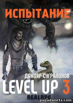 Данияр Сугралинов. Level Up 3. Испытаниео бложка книги