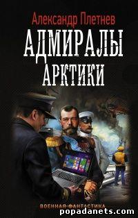 Александр Плетнев. Адмиралы Арктики
