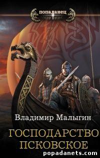 Владимир Малыгин. Господарство Псковское. Другая Русь - 2