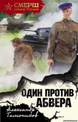 Александр Тамоников. Один против Абвера