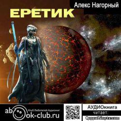 Аудиокнига «Еретик» – Алекс Нагорный