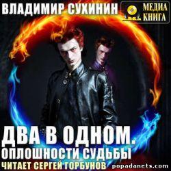 Владимир Сухинин. Два в одном. Оплошности судьбы. Аудиокнига обложка книги