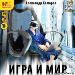 Александр Комаров. Игра и Мир. Аудиокнига обложка книги