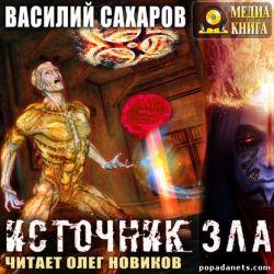 Василий Сахаров. Источник зла. Аудиокнигаобложка книги
