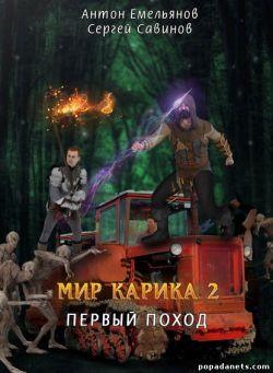 Электронная книга «Первый поход» – Сергей Анатольевич Савинов