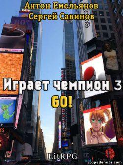 Сергей Савинов, Антон Емельянов. Играет чемпион 3. GO! обложка книги