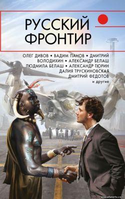 Русский фронтир. Сборник обложка книги