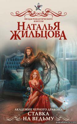 Наталья Жильцова. Академия черного дракона 2. Ставка на ведьму обложка книги