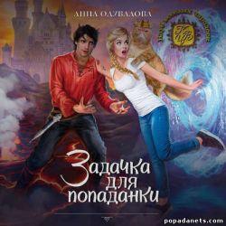 Анна Одувалова. Задачка для попаданки. Аудиокнига обложка книги