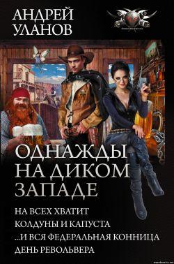 Андрей Уланов. Однажды на Диком Западе. Тетралогия