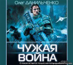 Олег Данильченко. Чужая война. Имперский вояж - 3. Аудиокнига обложка книги