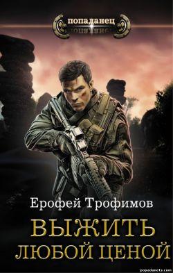 Ерофей Трофимов. Выжить любой ценой