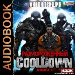 Антон Текшин. Размороженный. Книга 1. Cooldown. Аудиокнига обложка книги