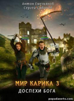 Сергей Савинов, Антон Емельянов. Доспехи бога. Мир Карика - 3 обложка книги