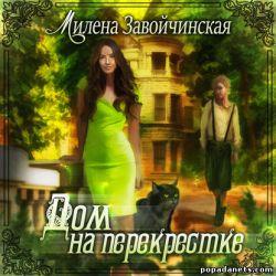 Милена Завойчинская. Дом на перекрестке 1. Аудиокнига обложка книги