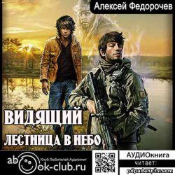 Алексей Федорочев. Видящий - 2. Лестница в небо. Аудиокнига обложка книги