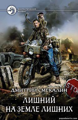 Игорь Конычев. Душа наизнанку