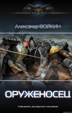 Александр Войкин. Оруженосец