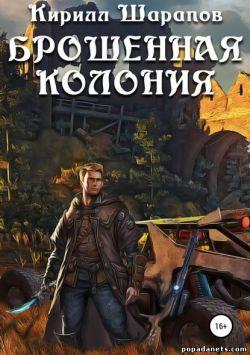 Кирилл Шарапов. Брошенная колония обложка книги